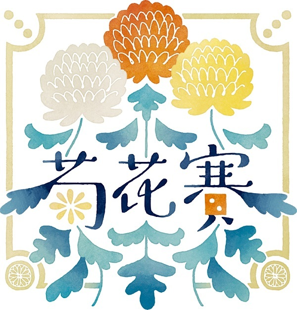 logo_kikkasai_web.jpg