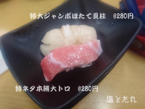 DSC_0271_20161228_02_スシロー
