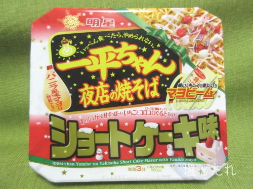 IMG_4613_20161230_01_一平ちゃんショートケーキ味
