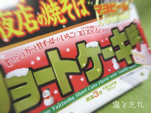 IMG_4614_20161230_01_一平ちゃんショートケーキ味