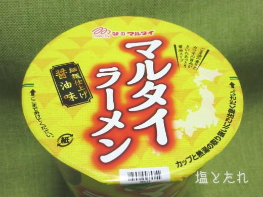 IMG_473620170122_02_マルタイラーメン細麺仕上げ醤油味