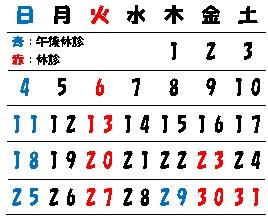 1612カレンダー