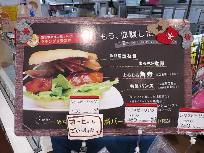 角煮バーガー3