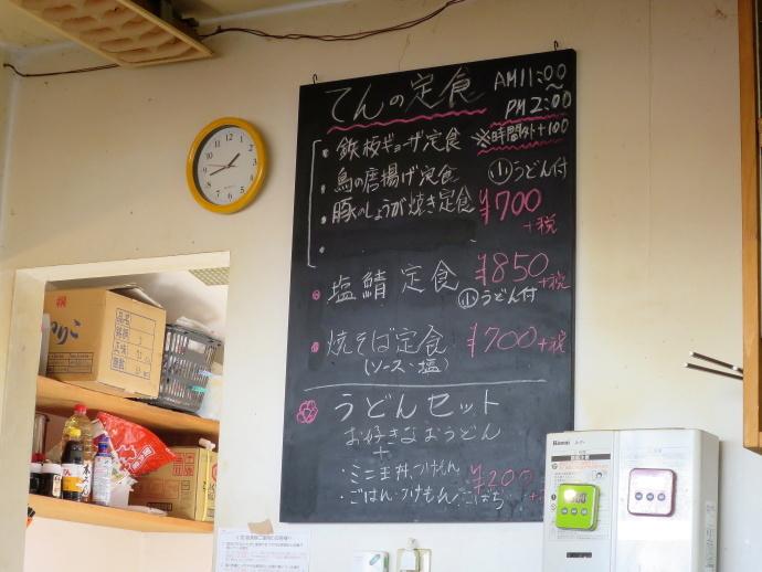 てんの店4