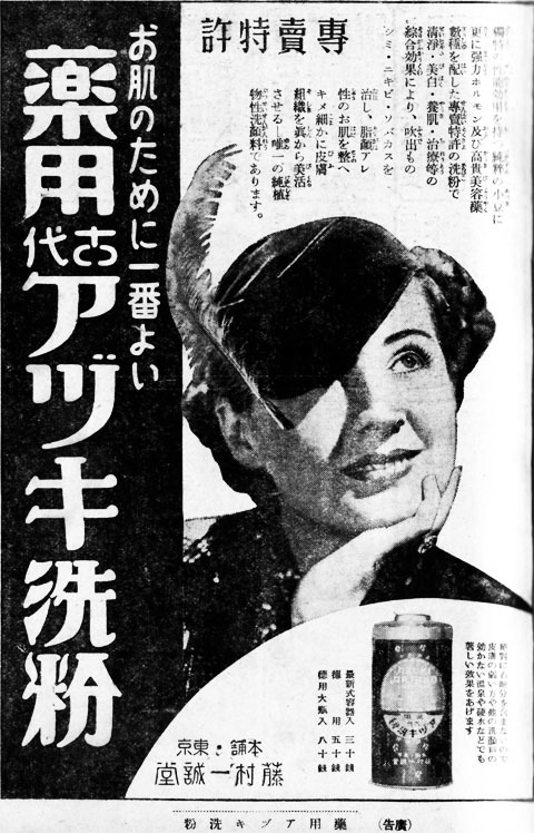 薬用アヅキ洗粉1937may