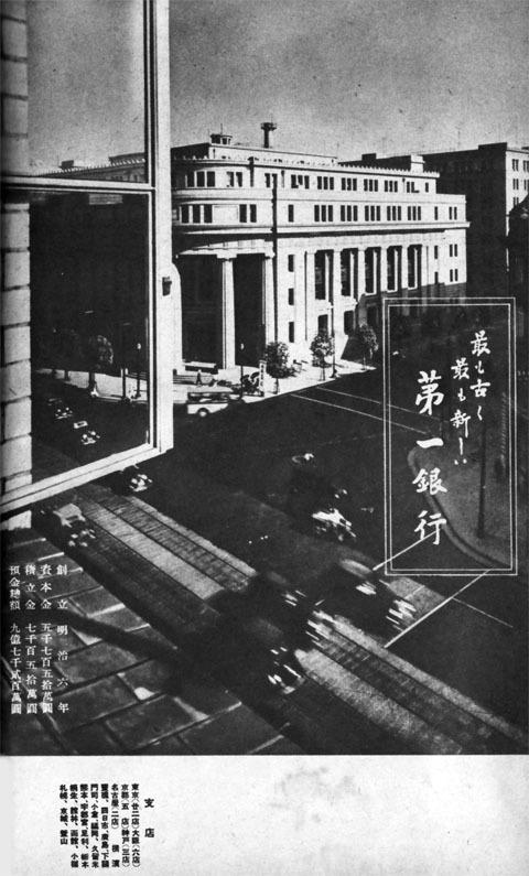 第一銀行1937may