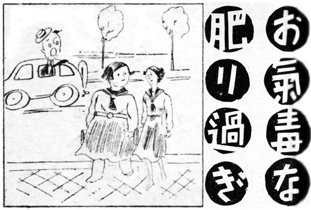 お氣毒な肥り過ぎ1937may