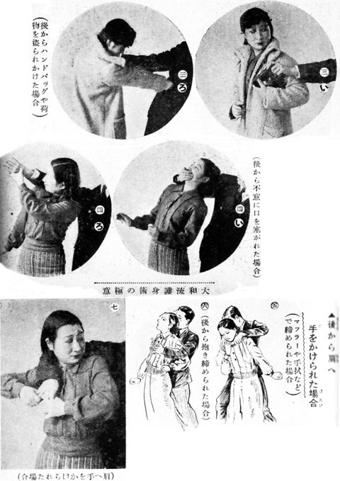 暴漢撃退法1937may