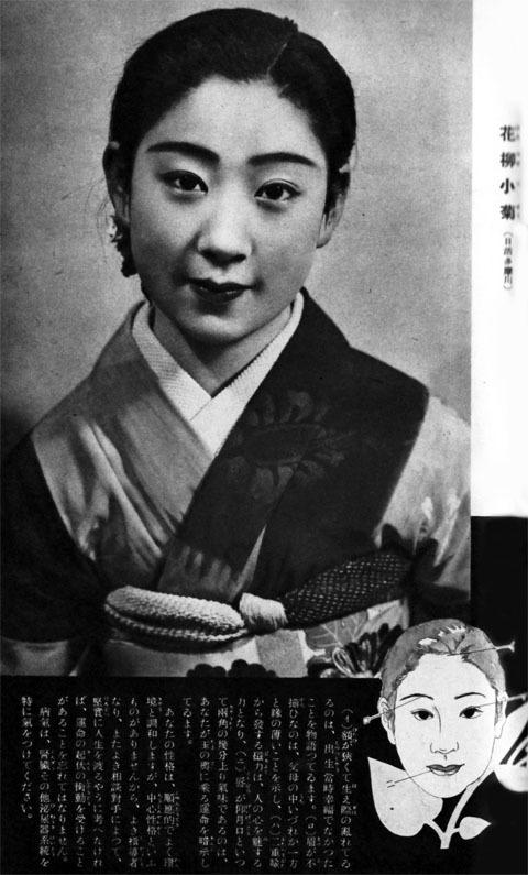 花柳小菊1937may