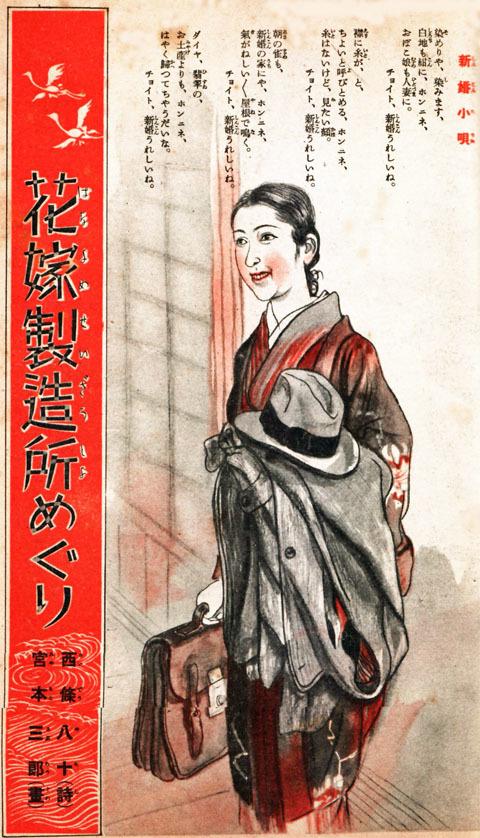 花嫁製造所めぐり1937may