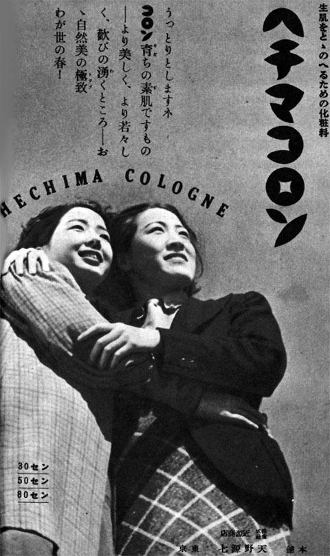 ヘチマコロン1937may