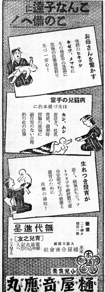 樋屋奇應丸1937may