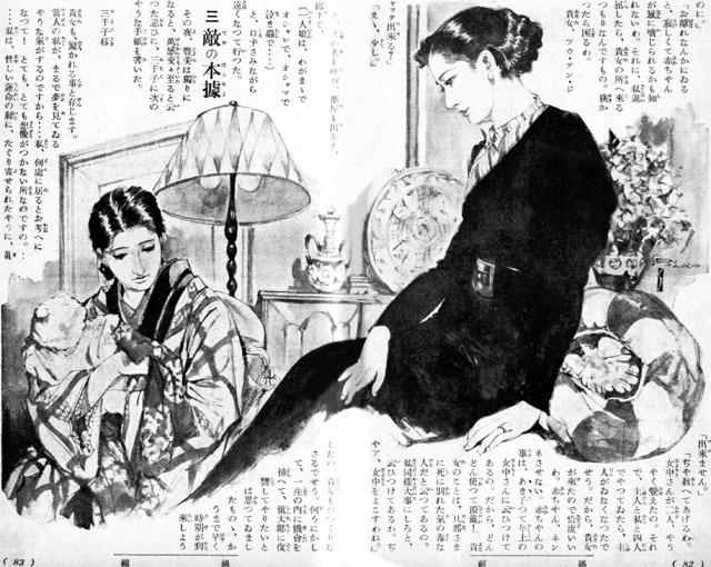 禍福1937may