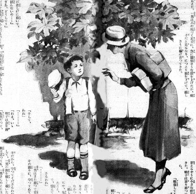 子は誰のもの1937may