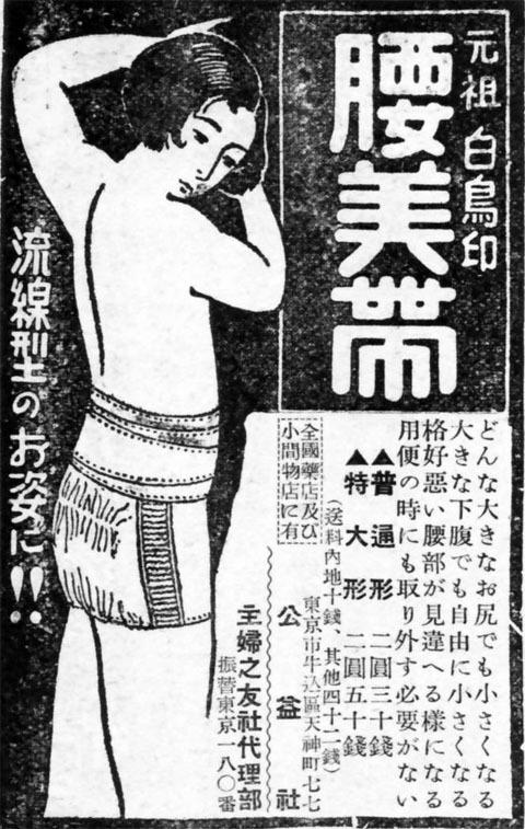 腰美帯1937may