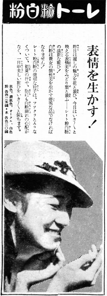 レート粉白粉1937may
