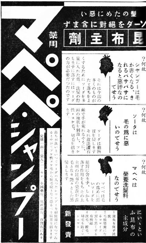 マペペ・シャンプー1937may