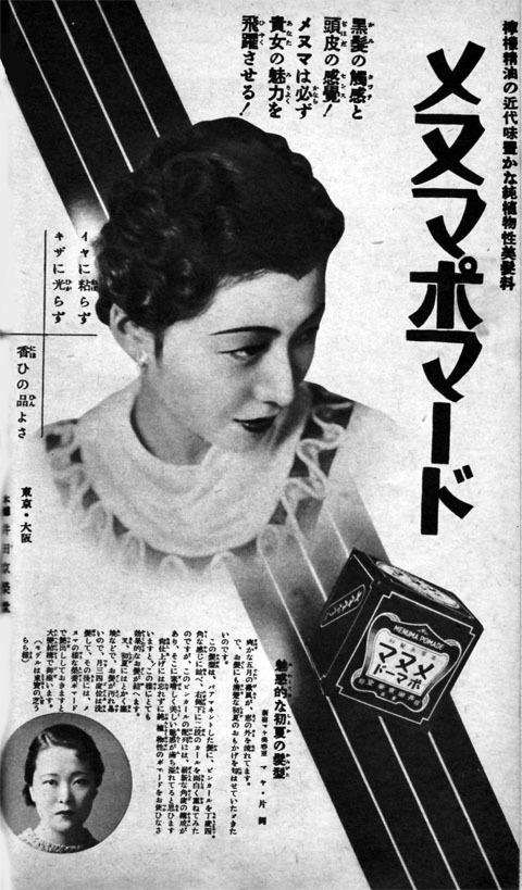 メヌマポマード1937may