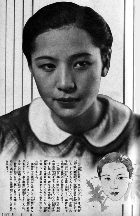 水の江瀧子1937may