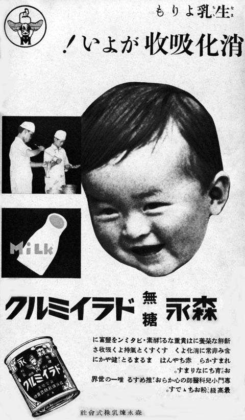 森永ドライミルク1937may