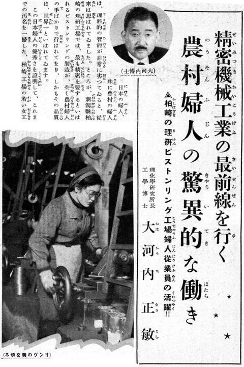 理化学研究所1937may