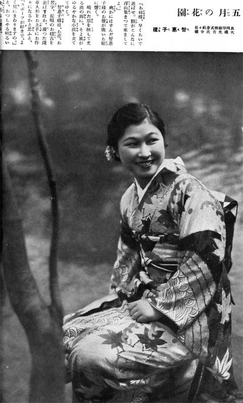 大橋智恵子1937may