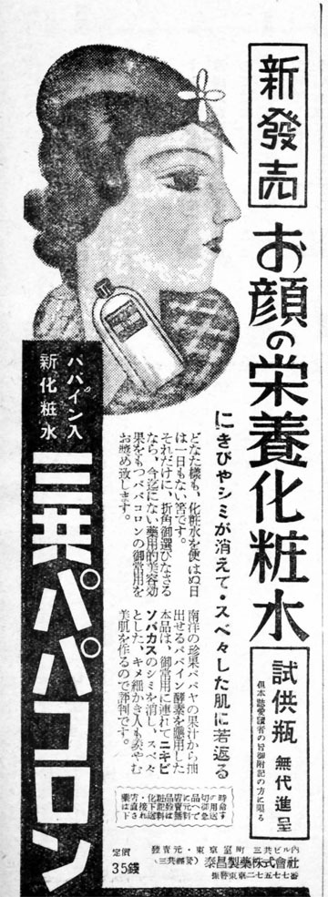 三共パパコロン1937may