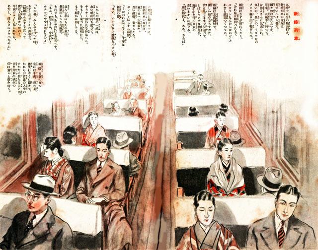 新婚列車1937may