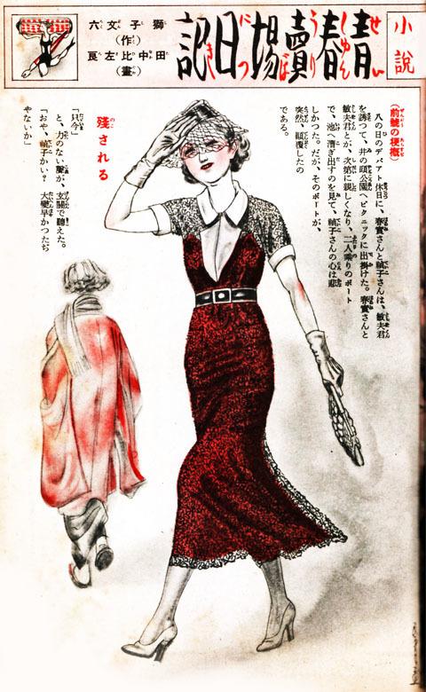 青春賣場日記1937mai