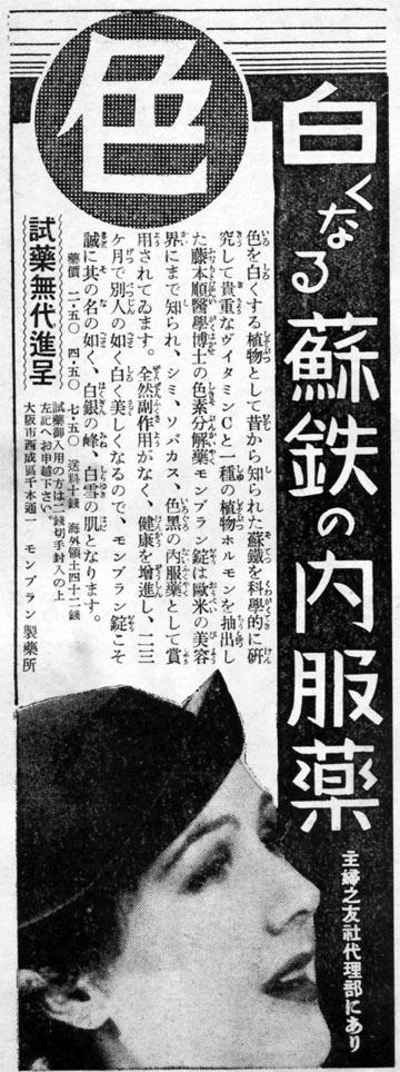 蘇鉄の内服薬1937may