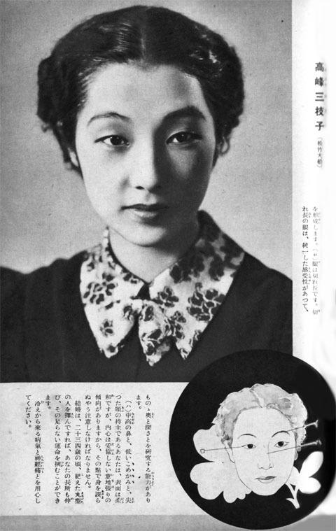 高峰三枝子1937may