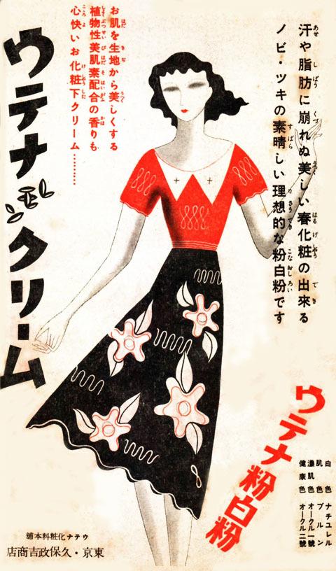 ウテナ本舗久保政吉商店1937may