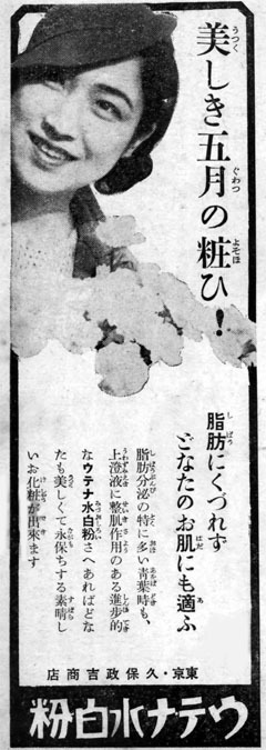 ウテナ水白粉1937may