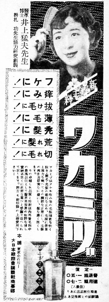 ワカミヅ1937may