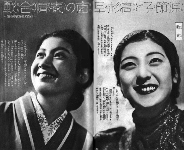 高杉早苗と原節子1937may