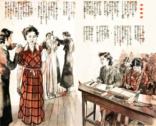 洋裁学校1937may