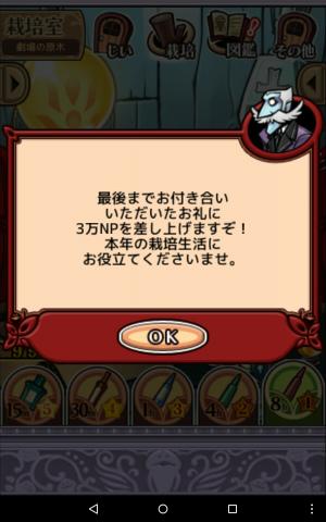 2017年1月劇場の原木_087