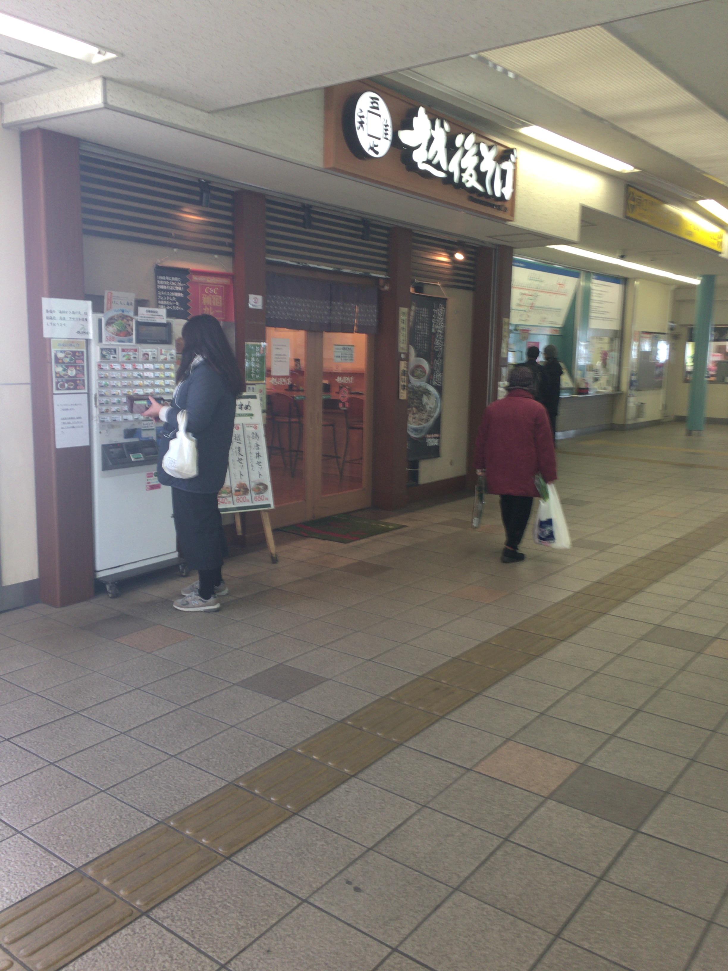 小平駅 越後そば