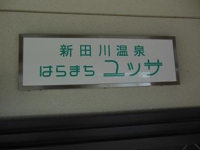 1DSCN5435.jpg