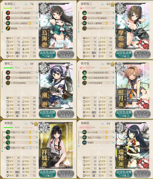 艦これ-070new0