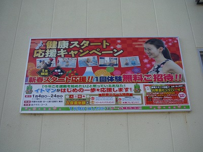 新春イベント告知