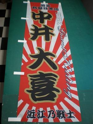 幟旗(中井)