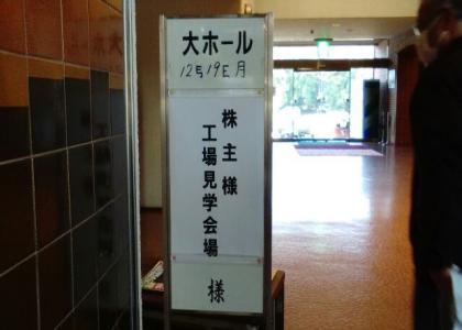 株主工場見学会