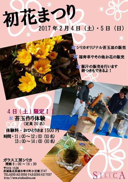 初花祭アウトラインs-
