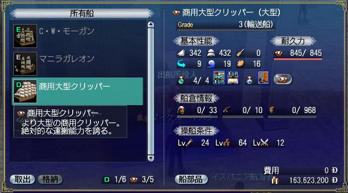 157_商用大型クリッパー