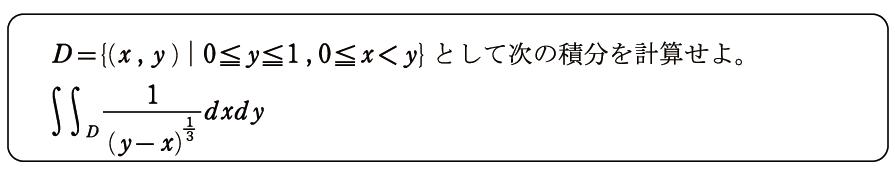 重積分01