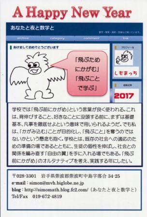 2017年賀状LT