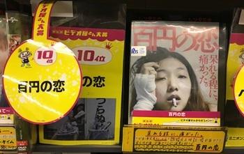 100円の恋10位