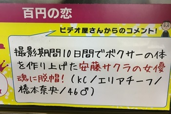 100円の恋コメント1