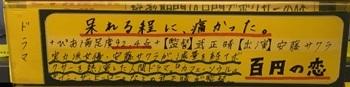 100円の恋コメント2